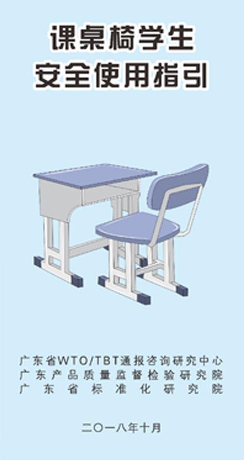 《课桌椅学生安全使用指引》发布实施