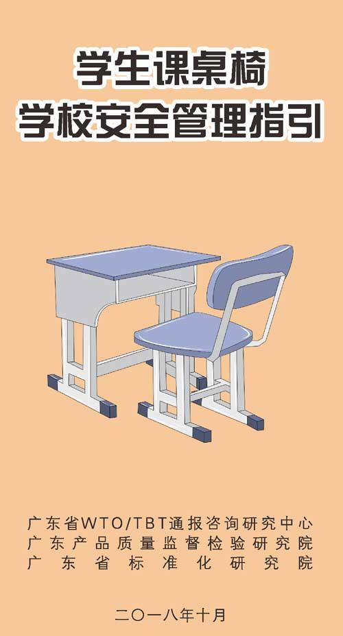 《学生课桌椅学校安全管理指引》