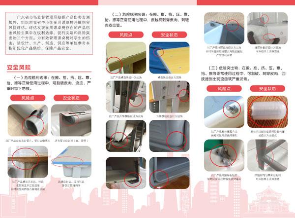 学生课桌椅企业安全供给指引-2.jpg