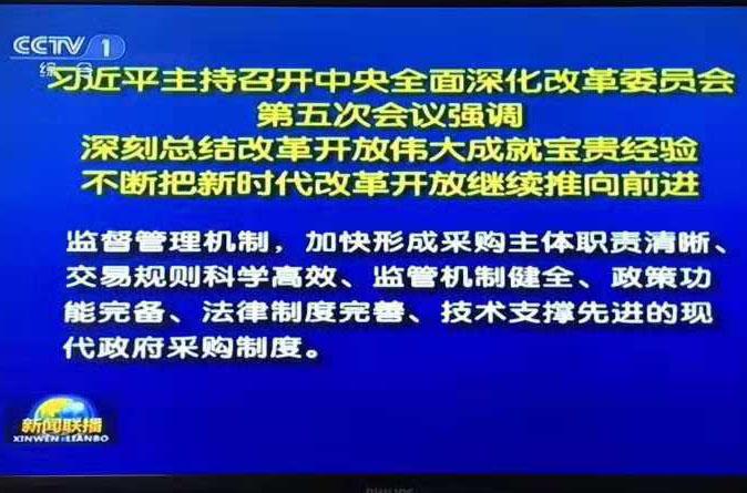中央深改委通过《深化政府采购制度改革方案》