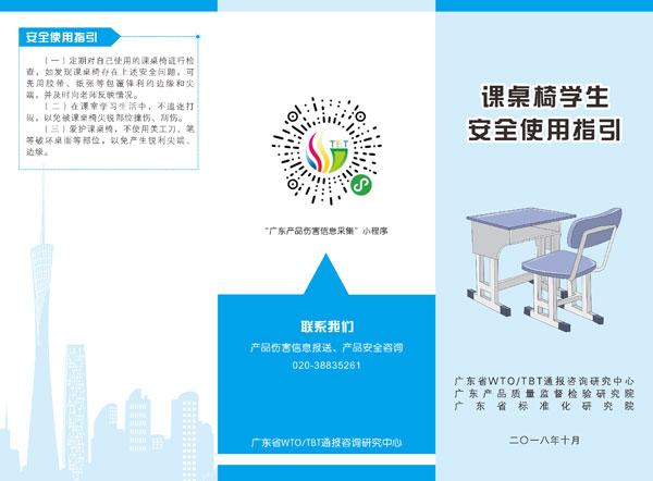 减少物理伤害 广东发布学生课桌椅安全指引