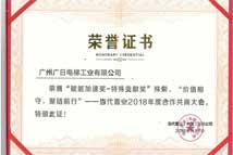 """广日电梯获""""2018年赋能加速奖——特殊贡献奖"""""""