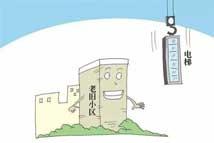 旧楼加装电梯项目做好现场踏勘 让招标文件更准确
