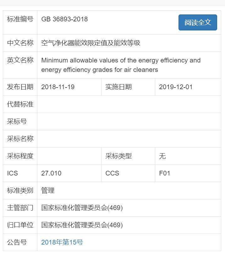 空气净化器能效强制性国家标准正式发布
