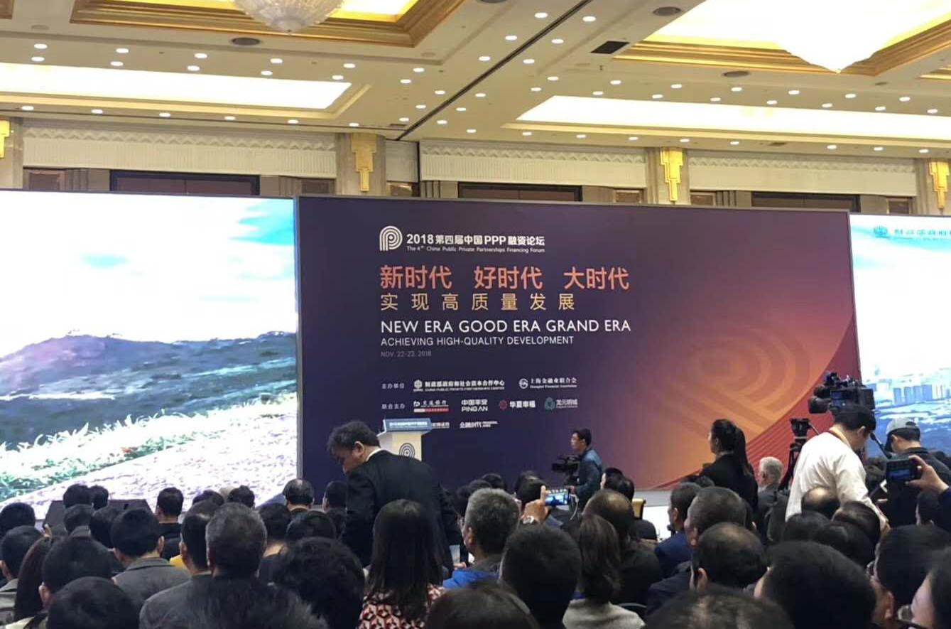 奋进大时代 第四届中国PPP融资论坛盛大开幕