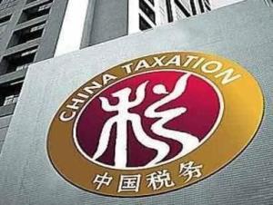 税务系统网上采购推六字方针 致力达到三项效果