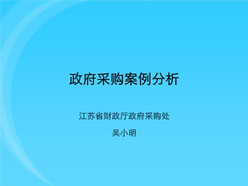 四川政府采购相关制度对停止评审是如何规定的