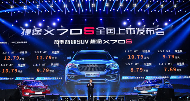 旅行智能SUV  捷途X70S 7.69万起售