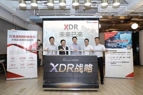 亚信安全推出XDR方案的集成和升级,未来已来。