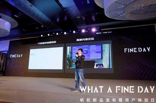 FineReport 高级产品经理 杨为华