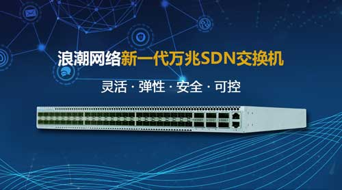浪潮网络推出新一代万兆SDN交换机