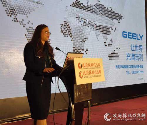 浙江吉利控股集团汽车销售有限公司相关负责人在大会上做新年演讲