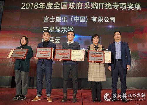 2018年度IT类专项奖项