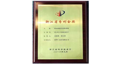 新华三连获浙江省专利金奖及中国专利银奖
