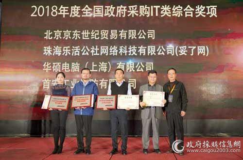2018年度全国政府采购IT类综合奖项