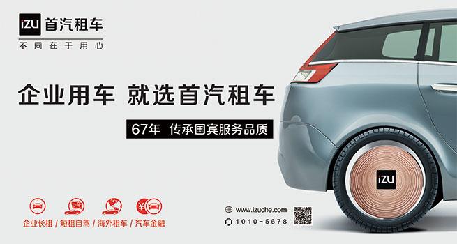 首汽租车荣获2018年度公务出行首选服务品牌奖