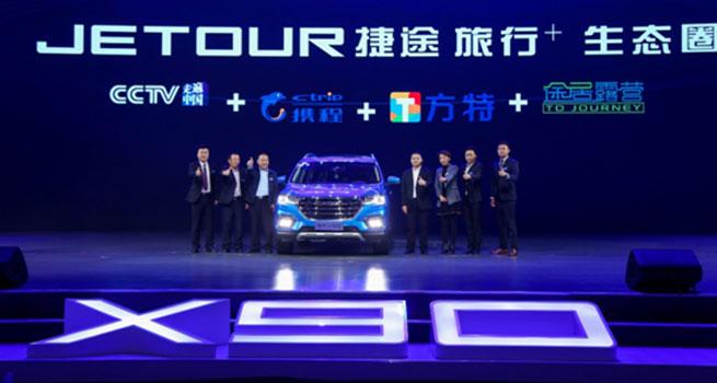 舒适智能大六座SUV--捷途X90 7.99万起售