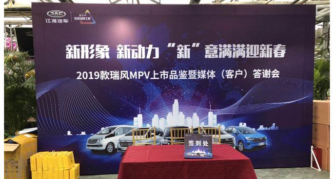 江淮商务车稳中求进 2019款瑞风MPV全系焕新上市