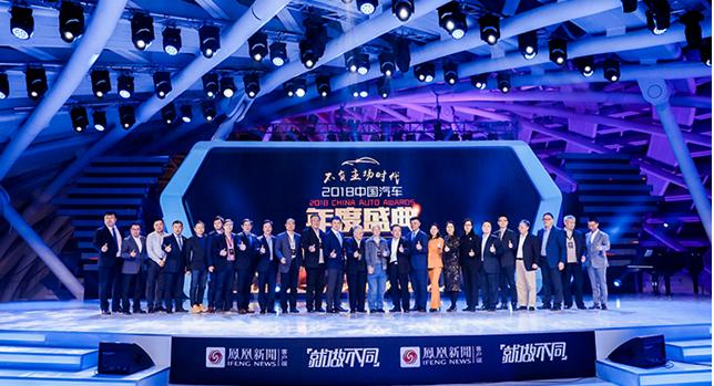 不负主场优势  2018中国汽车年度盛典举行