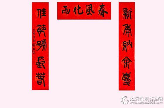 江苏省财政厅<a href=http://www.caigou2003.com/ target=_blank class=infotextkey>政府采购</a>管理处处长戴民辉书法作品
