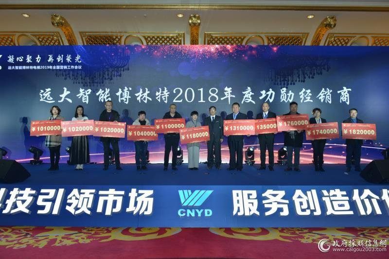 阳远大智能工业集团2019年全国营销工作会议