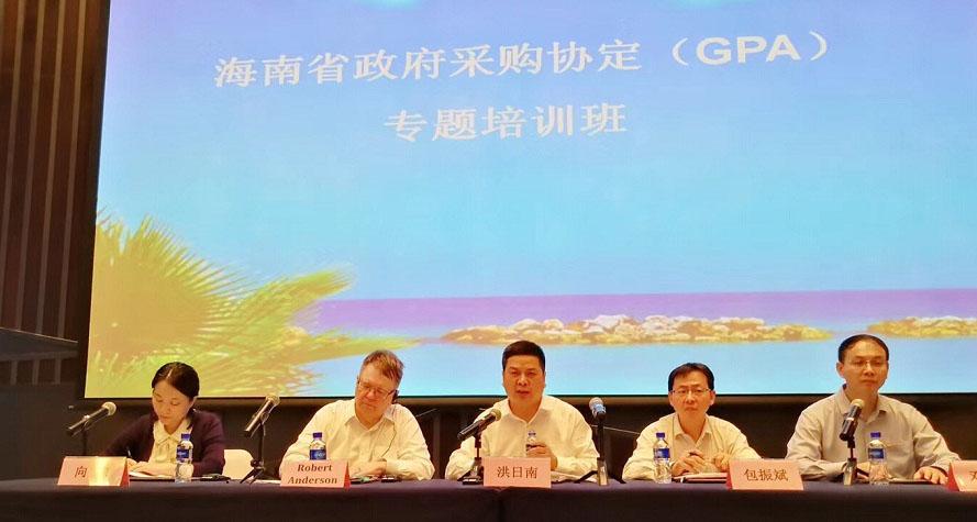 海南举办GPA专题培训 WTO赴琼指导