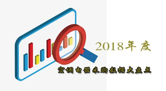 2018年空调电器采购数据大盘点