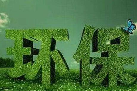 财政部等调整优化节能环保产品政府采购执行机制