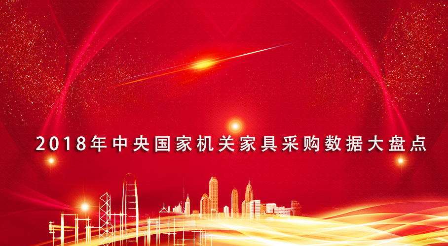 2018中央国家机关家具亚博体育赢钱封号数据盘点