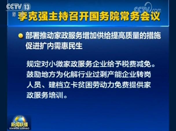 國常會:鼓勵以政府購買服務方式提供家政服務培訓