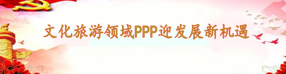 文旅领域PPP迎发展新机遇