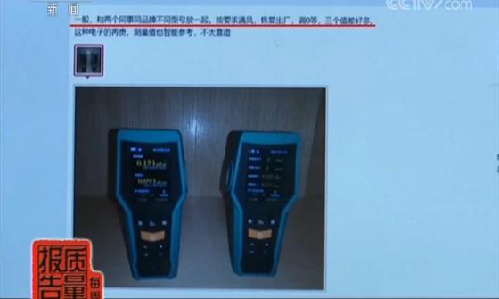 网红甲醛检测曝光:全部不合格,误差高到离谱