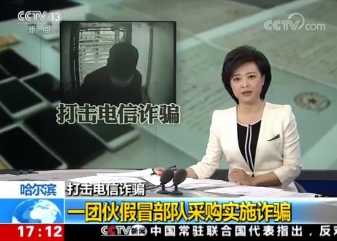 哈爾濱 打擊電信詐騙 一團伙假冒部隊采購實施詐騙