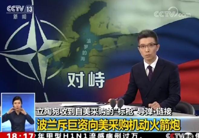 波兰斥巨资向美采购机动火箭炮