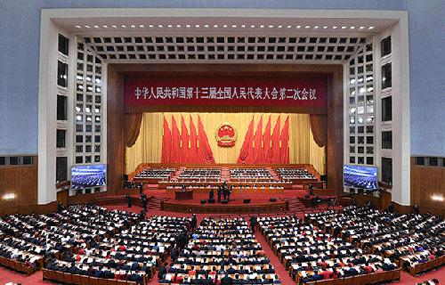 十三届全国人民代表大会第二次会议在人民大会堂开幕
