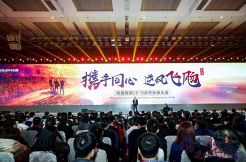 锐捷网络2019年合作伙伴大会会场
