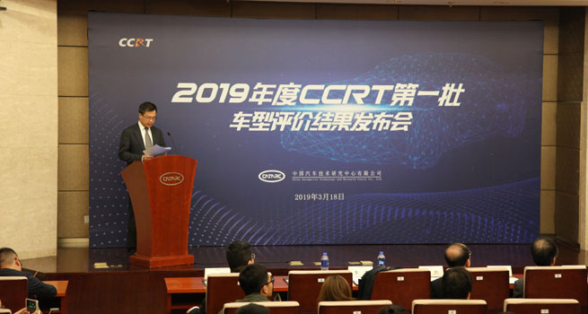 CCRT发布第一批车型评价 两款车超80分获推荐