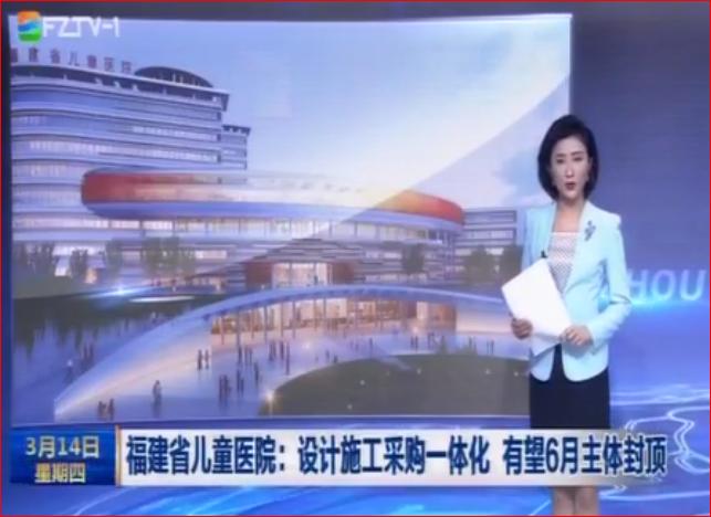 福建省兒童醫院:設計施工采購一體化 有望6月主體封