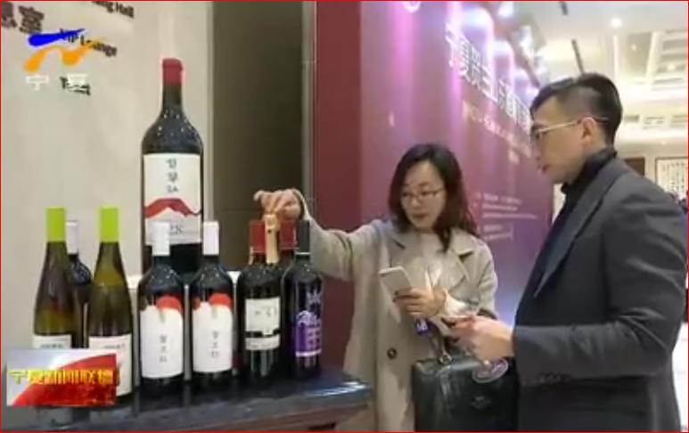 寧夏葡萄酒等優質農產品簽約入駐中國國賓館集中采購平臺
