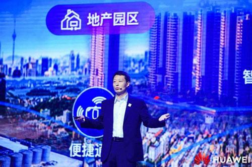 苏宝华发布智慧园区解决方案