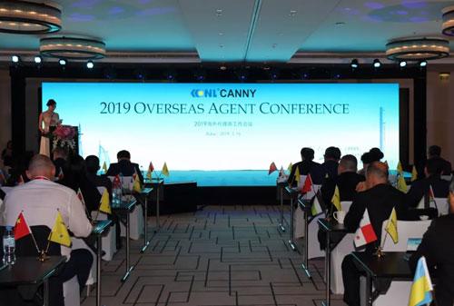 2019康力电梯海外代理商工作会议