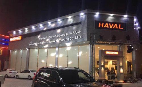 位于沙特利雅得的哈弗品牌4S.jpg