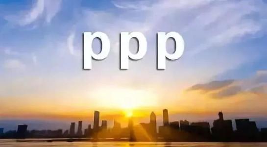 江苏就PPP项目全生命周期法律顾问制度作政策解读