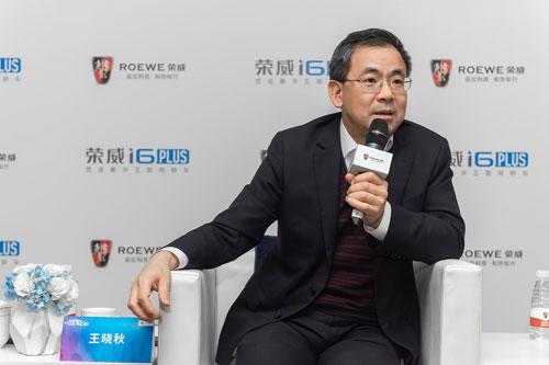 上汽乘用车公司总经理、技术中心主任王晓秋.jpg