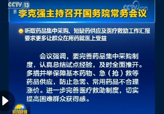 李克强:进一步推进国家药品集中采购试点