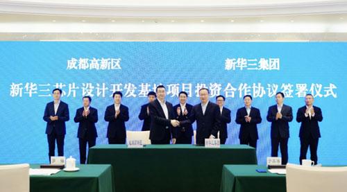 新华三芯片设计开发基地项目投资合作协议签署仪式