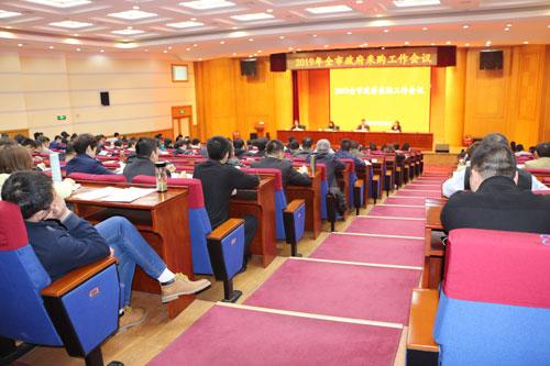 天津市财政局召开的2019年全市政府采购工作会议