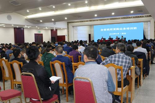 陕西省政府采购业务培训班