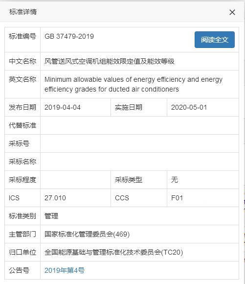 风管送风式空调机组国家强制标准明年5月实施