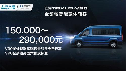 上汽大通MAXUS-V90价格公布.jpg